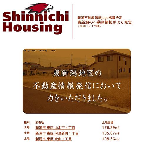 新日ハウジング不動産情報.jpg