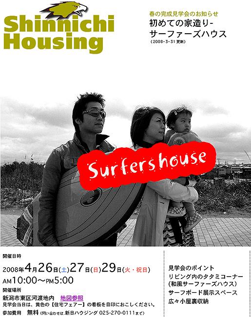 Surfershouse.jpg