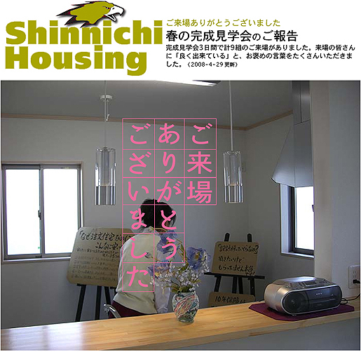 shinnichihousing.jpg
